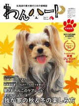わんハート Vol.8 2015 AUTUMN & WINTER