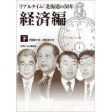 リアルタイム「北海道の50年」経済編 下