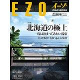 EZO 2012秋号