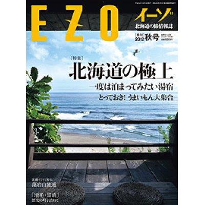 画像1: EZO 2012秋号