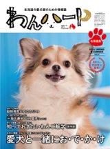 わんハート Vol.5 SPRING & SUMMER