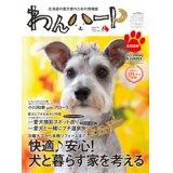 わんハート Vol.3 2013年春&夏号