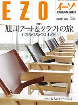 EZO 2013夏号