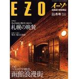 EZO 2013冬号