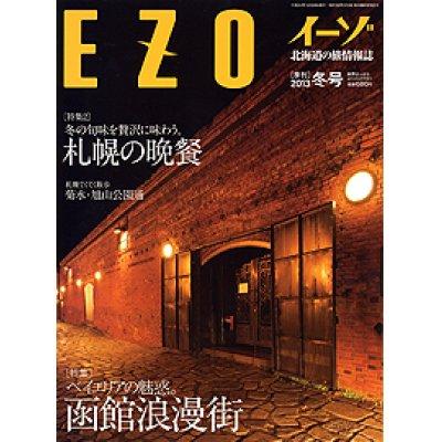 画像1: EZO 2013冬号
