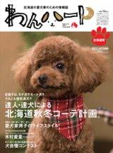 わんハート Vol.2 2012年秋号