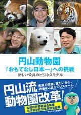 円山動物園「おもてなし日本一」への挑戦 ?新しい公共のビジネスモデル?