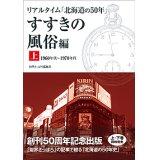 リアルタイム「北海道の50年」すすきの風俗編 上