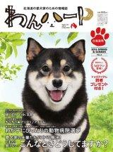 わんハート Vol.9 2016 SPRING & SUMMER