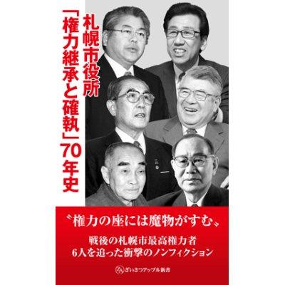 画像1: 札幌市役所「権力継承と確執」70年史