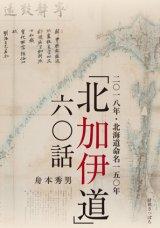 二〇一八年・北海道命名一五〇年「北加伊道」六〇話