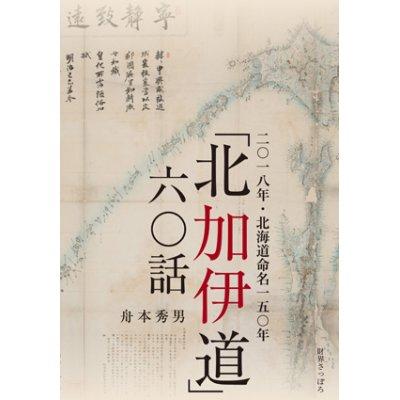 画像1: 二〇一八年・北海道命名一五〇年「北加伊道」六〇話