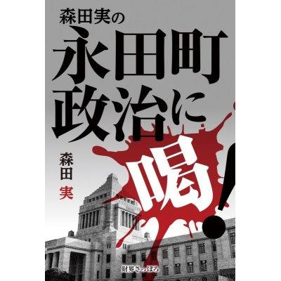 画像1: 森田実の永田町政治に喝!