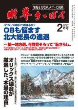 2019年2月号(デジタル版)