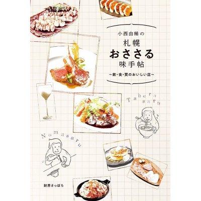 画像1: 小西由稀の札幌【おささる】味手帖〜飲・食・買のおいしい店〜
