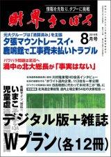 「財界さっぽろ」年間購読(雑誌版+デジタル版)「Wプラン」