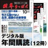 「財界さっぽろ」年間購読(デジタル版)