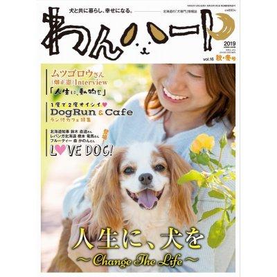 画像1: わんハート Vol.16  2019  秋・冬号