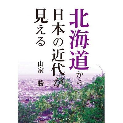 画像1: 北海道から日本の近代が見える