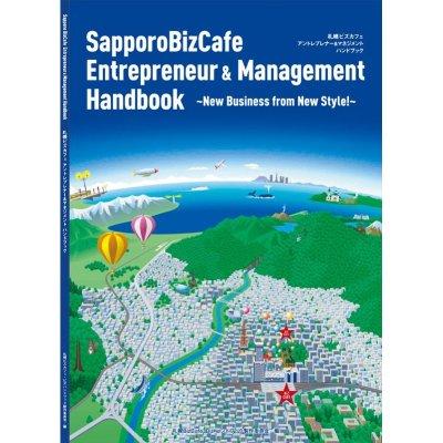 画像1: 札幌ビズカフェ アントレプレナー&マネジメント ハンドブック