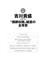 【特別編集記事】吉川貴盛(元農水相)〝鶏卵収賄〟疑惑の全背景(全12ページ)