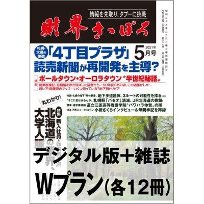 画像1: 「財界さっぽろ」年間購読(雑誌版+デジタル版)「Wプラン」