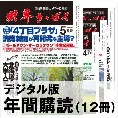 画像1: 「財界さっぽろ」年間購読(デジタル版)